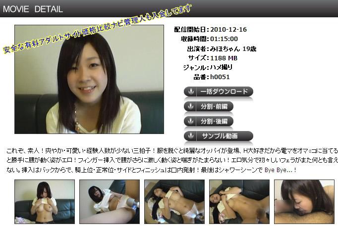 AV体験動画詳細ページ