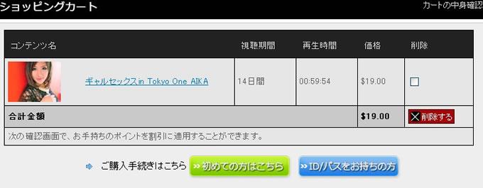 Hey動画カートページ