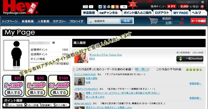 Hey動画MYページ