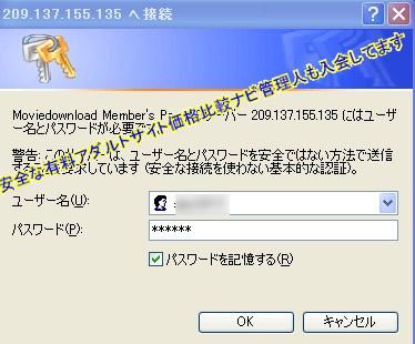 IDパスワード入力