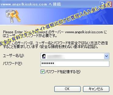 IDとパスワード入力