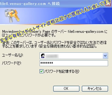 VenusgalleryのIDとパスワードを入力