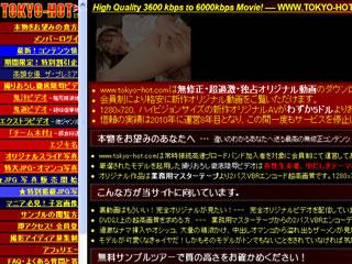 東京HOT