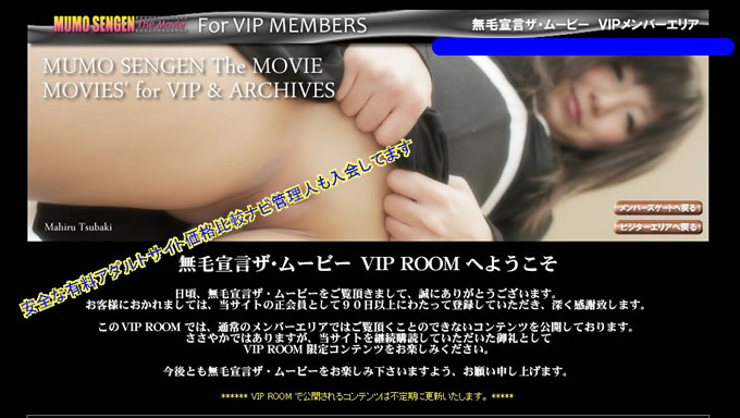無毛宣言VIP会員専用ページ
