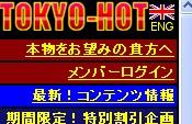 東京HOTにログイン
