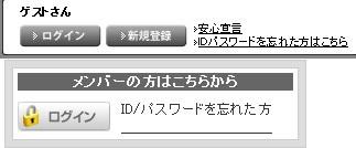 エロックスジャパンにログイン