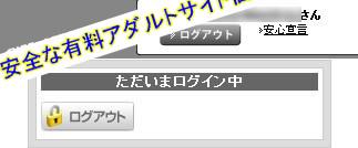 エロックスジャパンにログインしました