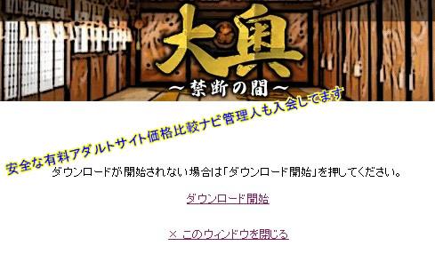 大奥~禁断の間~ダウンロードページ