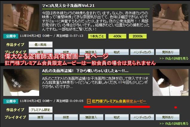 偉大なる盗撮師透兵衛動画一覧ページ