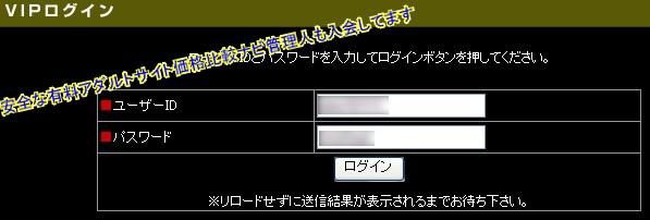 VIP会員ページにログイン