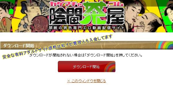 ゲイ・ホモ・同性愛動画配信専門サイト陰間茶屋のダウンロードページ