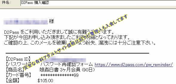 D2Pass購入確認メールも送られてきます