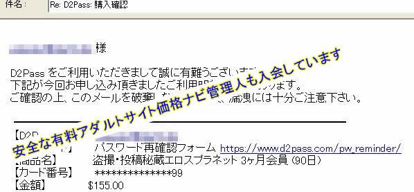 盗撮投稿秘蔵エロスプラネットに入会するとD2Pass確認メールが送られてきます