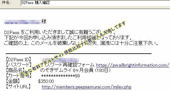 のぞきサムライ入会後送られてくるD2Pass確認メール