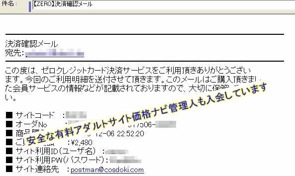 コスドキ入会後に購入確認メールが送られてきます