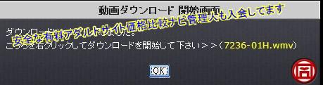 アキバ本舗動画をダウンロード
