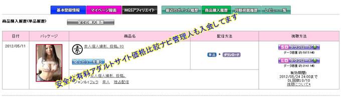 MGSマイページ