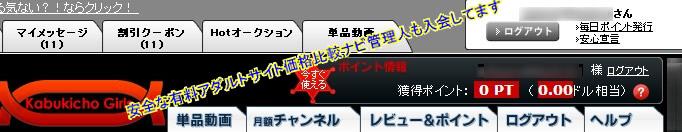 Kabukicho Girlsにログインしました