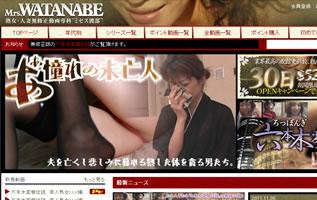 Mrs.WATANABE(ミセスワタナベ)