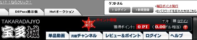 宝多城にログイン